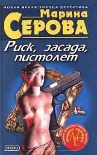 Серова, Марина  - Риск, засада, пистолет
