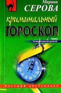 - Криминальный гороскоп