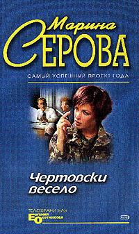 Марина Серова Чертовски весело марина серова нет человека – нет проблем