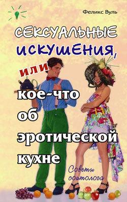 Сексуальные искушения, или Кое-что об эротической кухне LitRes.ru 39.000