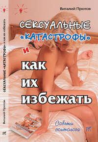 Протов, Виталий  - Сексуальные «катастрофы» и как их избежать