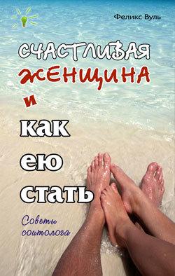 Счастливая женщина и как ею стать LitRes.ru 9.000