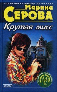 Марина Серова Крутая мисс бюсси м самолет без нее