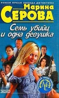 Серова, Марина  - Семь убийц и одна девушка