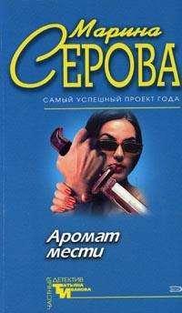 Марина Серова Острая нить марина серова клад белой акулы