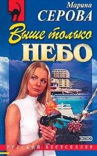Серова, Марина  - Выше только небо
