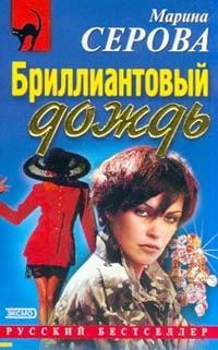 полная книга Марина Серова бесплатно скачивать