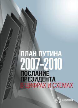 прописи времен поэтическое десятилетие 2007 2017 Отсутствует План Путина 2007-2010. Послание Президента в цифрах и схемах