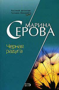 Серова, Марина  - Черная радуга