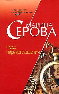 Марина Серова бесплатно