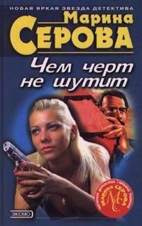Серова, Марина  - Дурацкая история