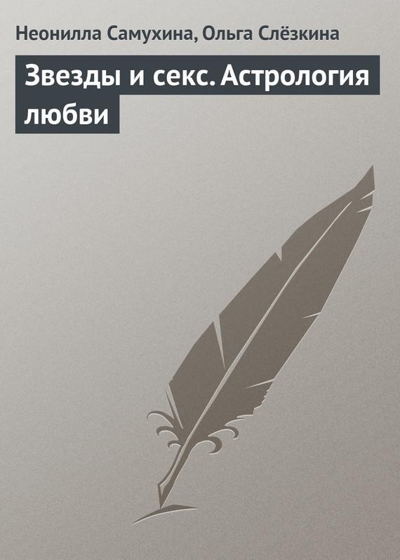 Неонилла Самухина, Ольга Слёзкина - Звезды и секс. Астрология любви