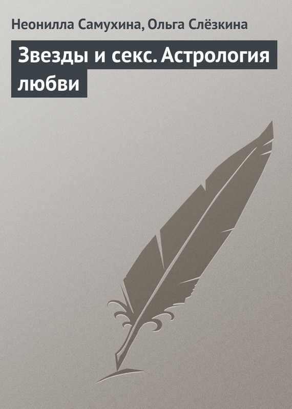 Звезды и секс. Астрология любви LitRes.ru 29.000