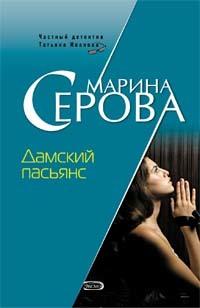 Марина Серова Дамский пасьянс билет на поезд из екатеринбурга до серова в москве