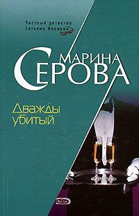 Марина Серова Дважды убитый дважды убитый