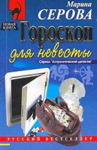 Обложка книги Гороскоп для невесты, автор Серова, Марина
