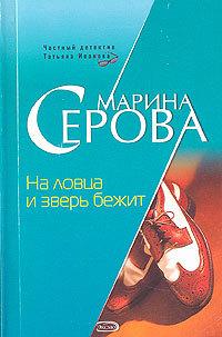 Марина Серова На ловца и зверь бежит смарт мишель бывшая любовница