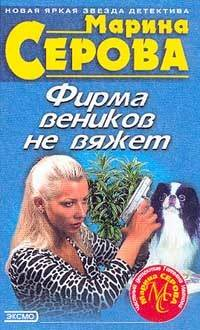 Серова, Марина  - Интрижка с сюрпризом