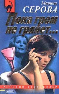 Марина Серова Казусы частного сыска марина серова покровитель влюбленных