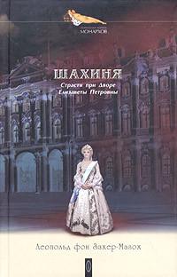 Леопольд фон Захер-Мазох Дочь Петра Великого лейб компания императрицы елизаветы петровны