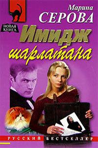 Марина Серова Имидж шарлатана спайс в челябинске адрес