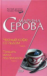 Серова, Марина  - Черный кофе со льдом