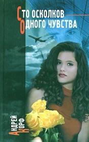 Обложка книги Эротический этюд &#8470 44, автор Корф, Андрей