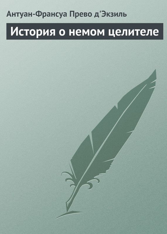 занимательное описание в книге Антуан-Франсуа Прево д Экзиль