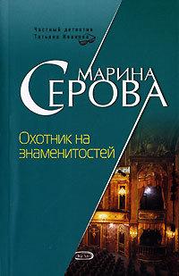 Марина Серова Охотник на знаменитостей встраиваемый светильник feron cd2130 18768