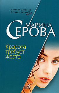 Марина Серова Красота требует жертв