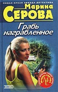 Серова, Марина  - Грабь награбленное