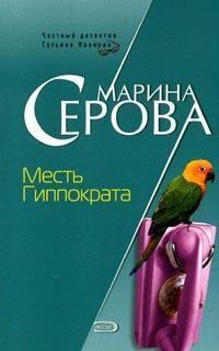 - Месть Гиппократа