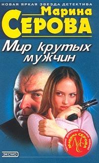 бесплатно книгу Марина Серова скачать с сайта