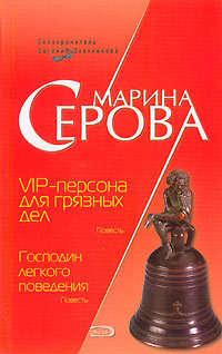 Серова, Марина  - VIP-персона для грязных дел