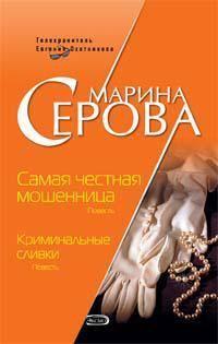 Серова, Марина  - Криминальные сливки