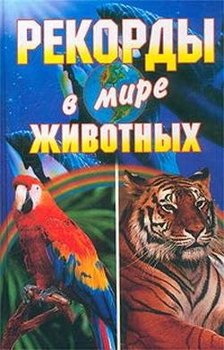 Галина Гальперина - Рекорды в мире животных