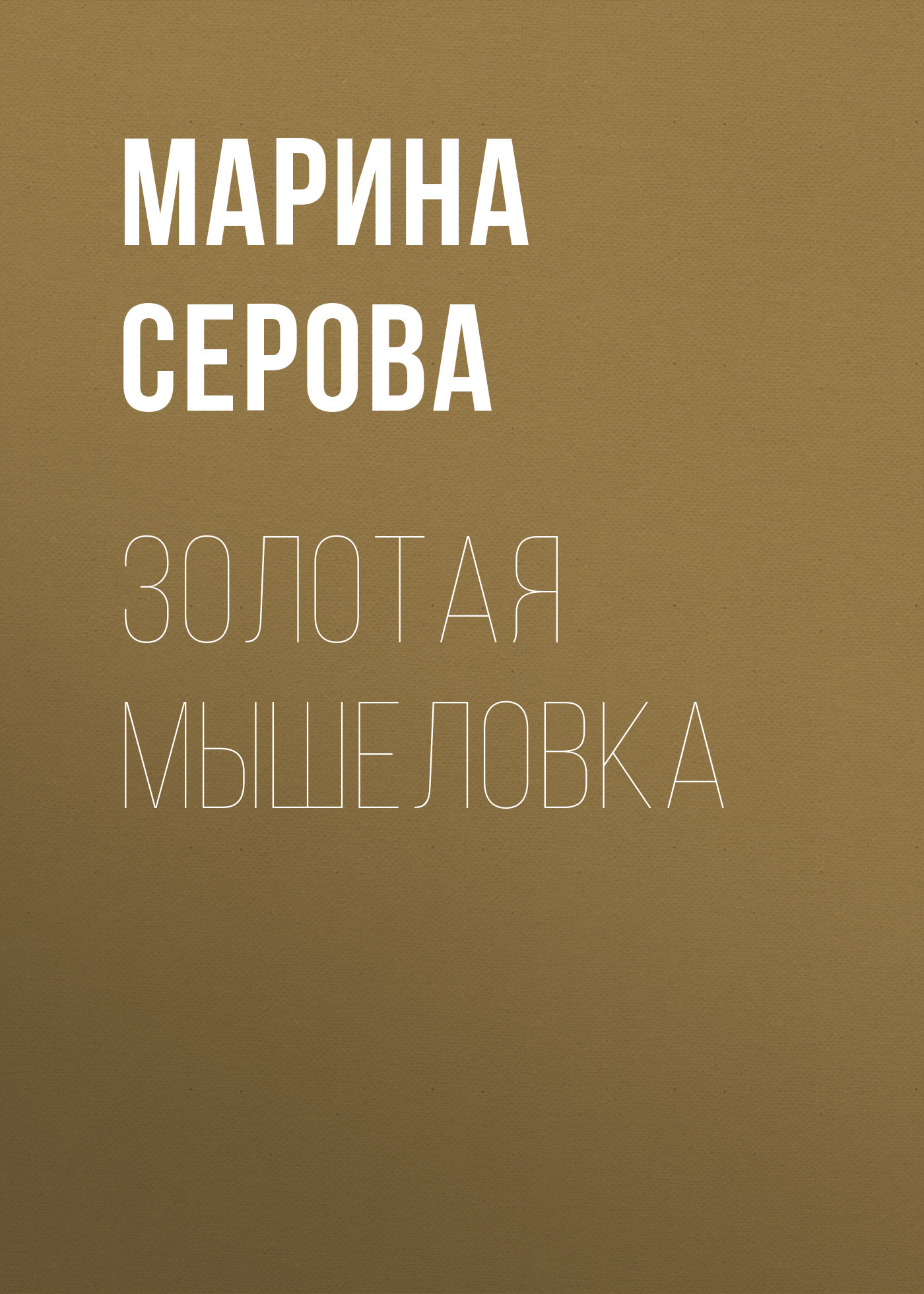 Марина Серова Золотая мышеловка марина серова клад белой акулы