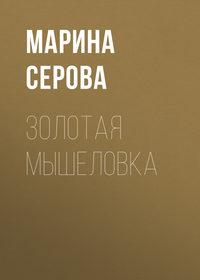 - Золотая мышеловка