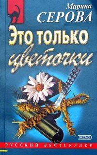 Скачать книгу Это только цветочки автор Марина Серова