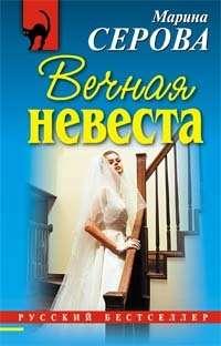 - Вечная невеста