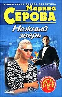 Обложка книги Нежный зверь, автор Серова, Марина