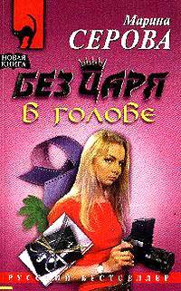 Обложка книги Без царя в голове, автор Серова, Марина