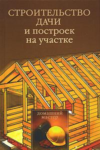 Строительство дачи и построек на участке LitRes.ru 49.000