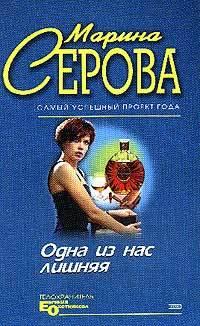 Обложка книги Одна из нас лишняя, автор Серова, Марина