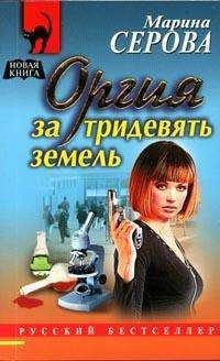 Серова, Марина  - Оргия за тридевять земель
