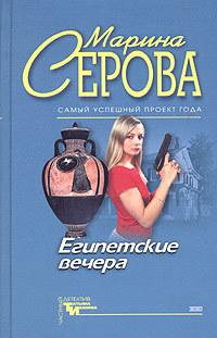 Обложка книги Рыбка в мутной воде, автор Серова, Марина