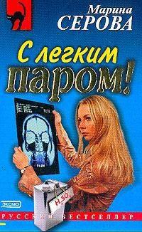 скачать книгу Марина Серова бесплатный файл