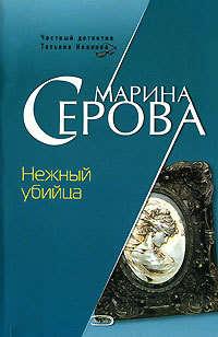 Серова, Марина  - Нежный убийца