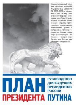 Глеб Павловский План президента Путина. Руководство для будущих президентов России economic methodology