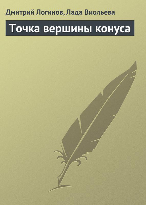 Точка вершины конуса LitRes.ru 5.000